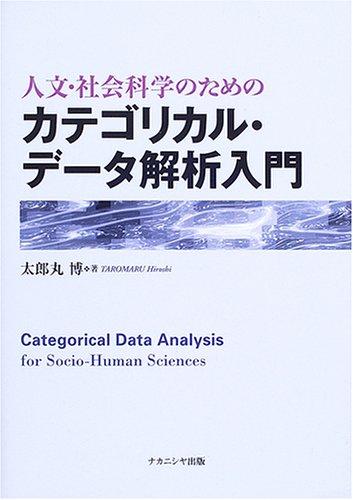 人文・社会科学のためのカテゴリカル・データ解析入門