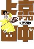 上京アフロ田中(10) (ビッグコミックス)