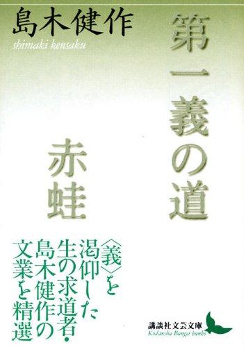 第一義の道・赤蛙 (講談社文芸文庫)の詳細を見る