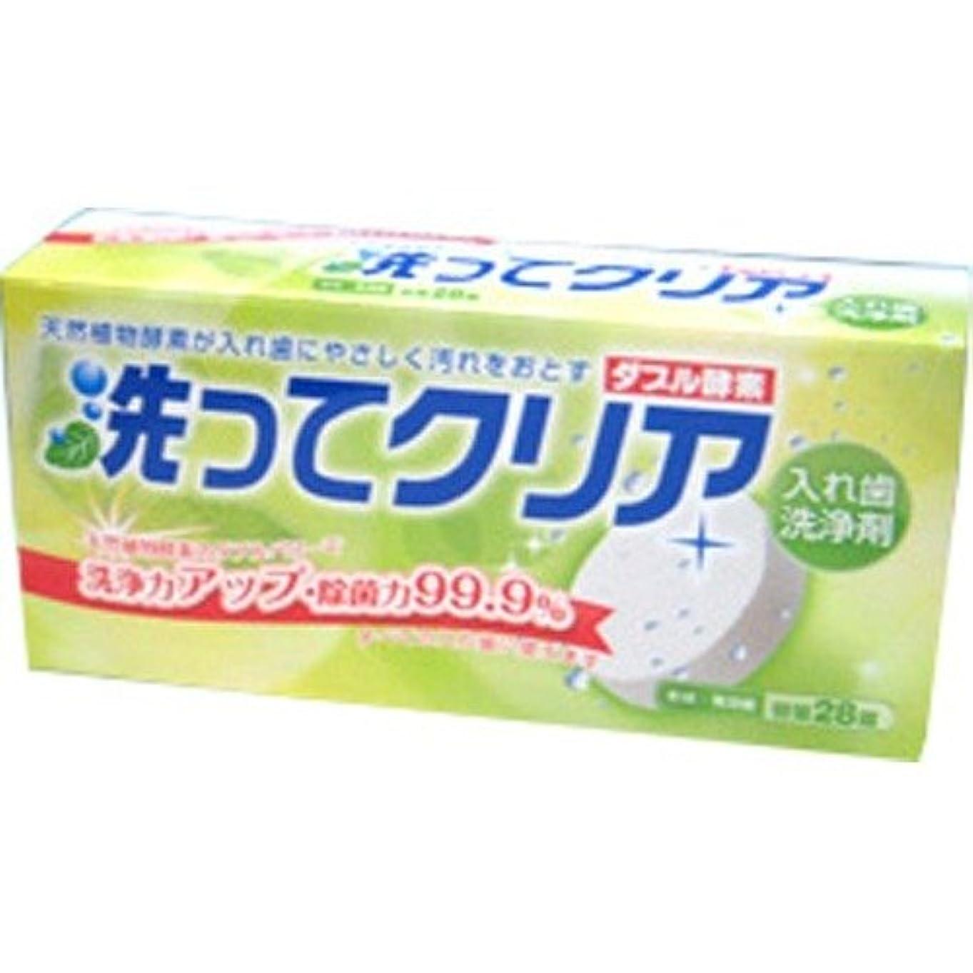 服を片付ける合計する東伸洋行株式会社 洗ってクリア ダブル酵素 28錠 入れ歯洗浄剤