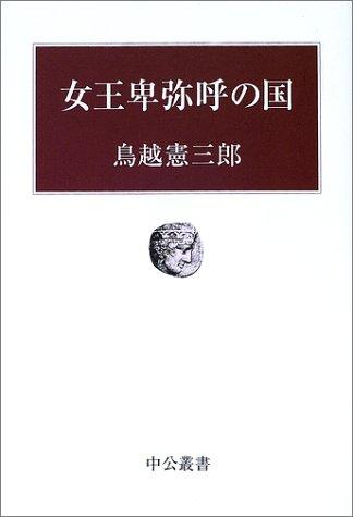 女王卑弥呼の国 (中公叢書)