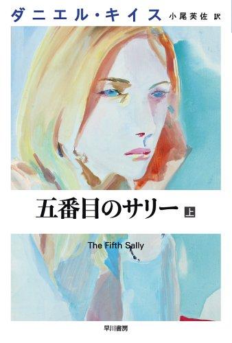 五番目のサリー〈上〉 (ダニエル・キイス文庫)の詳細を見る