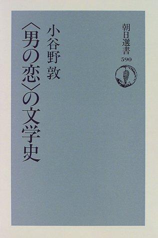 「男の恋」の文学史 (朝日選書)の詳細を見る