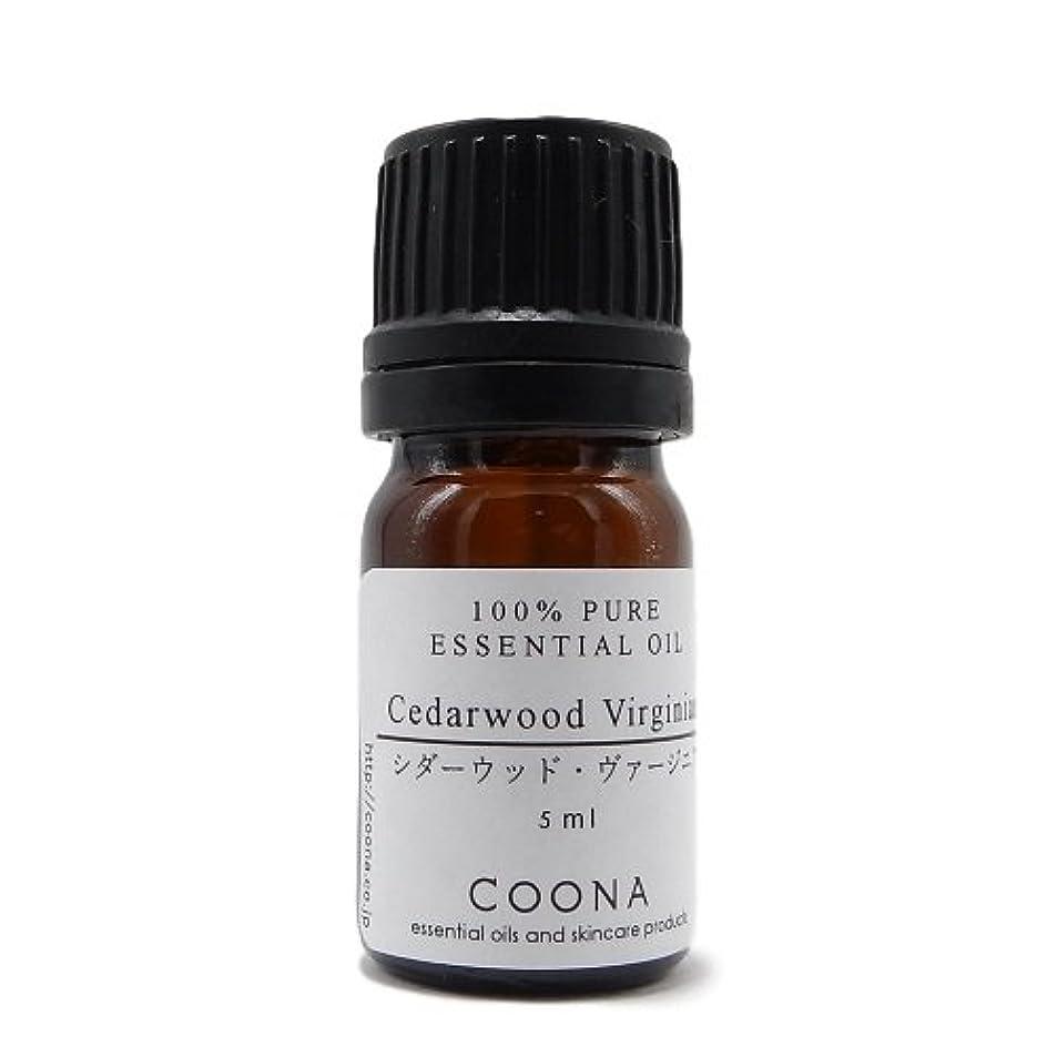 印象的なアーサーコナンドイル読みやすいシダーウッド ヴァージニア 5 ml (COONA エッセンシャルオイル アロマオイル 100%天然植物精油)