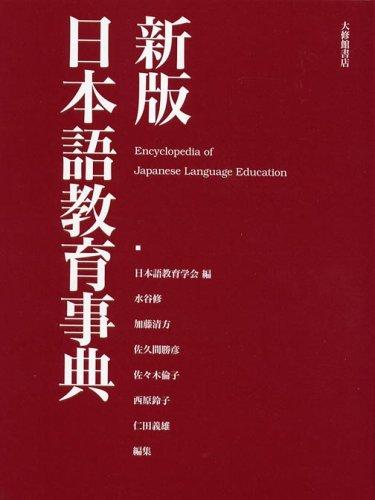 新版日本語教育事典の詳細を見る