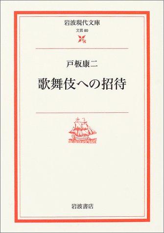 歌舞伎への招待 (岩波現代文庫)
