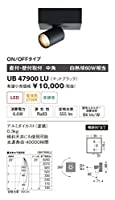 ユニティ LED住宅照明 スポットライト 白熱球60W相当 中角 電球色 ランプ一体型 直付式 Home Eco Spot Light UB47900LU