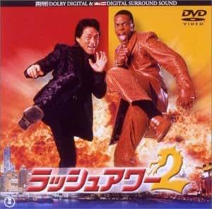 ラッシュアワー2 [DVD]