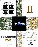 プロアトラス 航空写真 2 全国政令指定都市 DVD