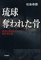 琉球 奪われた骨――遺骨に刻まれた植民地主義
