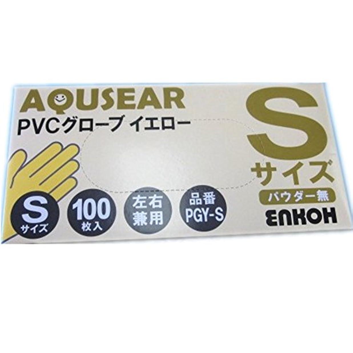 自治反乱タイヤAQUSEAR PVC プラスチックグローブ イエロー 弾性 Sサイズ パウダー無 PGY-S 100枚×20箱