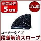 ナフサ ゴム製段差プレート DANSAのぼるくん 高さ5cm用(コーナー) 5-C ブラック