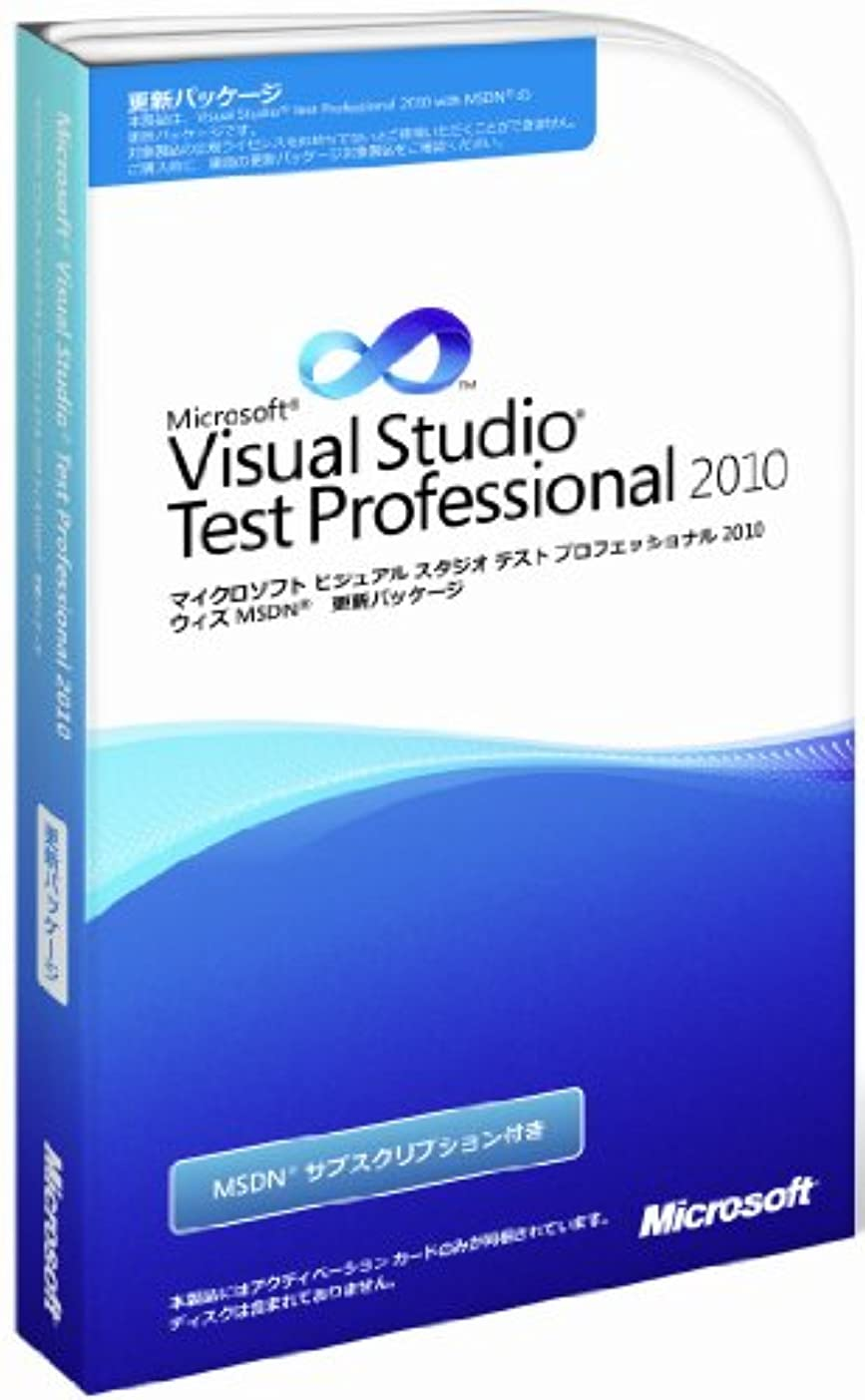 乱す何キリスト教Microsoft Visual Studio Test Professional 2010 with MSDN 更新パッケージ