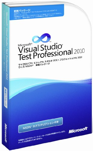 Microsoft Visual Studio Test Professional 2010 with MSDN 更新パッケージ