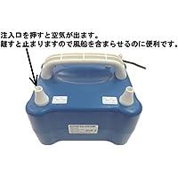エレクトリックブロアー (風船用電動ブロワ―)