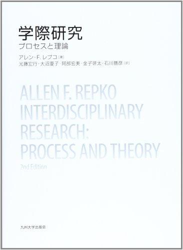 学際研究―プロセスと理論―の詳細を見る