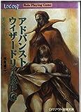 アドバンスト・ウィザードリィRPG モンスターマニュアル (ログアウト冒険文庫RPG)