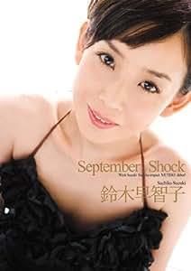 鈴木早智子 September Shock [DVD]