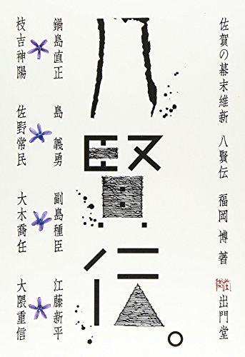 佐賀の幕末維新八賢伝の詳細を見る