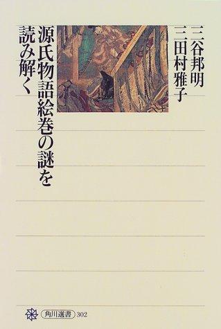源氏物語絵巻の謎を読み解く (角川選書)の詳細を見る