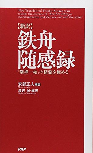 [新訳]鉄舟随感録  「剣禅一如」の精髄を極める