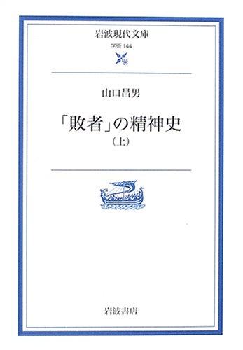 「敗者」の精神史〈上〉 (岩波現代文庫) / 山口 昌男