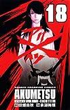 アクメツ 18 (少年チャンピオン・コミックス)