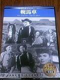 シネマクラシック 幌馬車 [DVD]