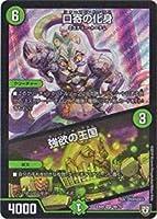 口寄の化身/強欲の王国 スーパーレア デュエルマスターズ ツインパクト超No.1パック dmex04-056