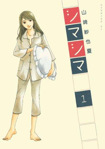 シマシマ(1) (モーニングコミックス)