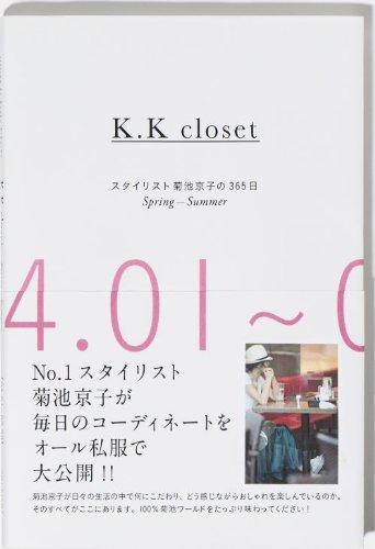 K.K closet スタイリスト菊池京子の365日 Spring - Summerの詳細を見る