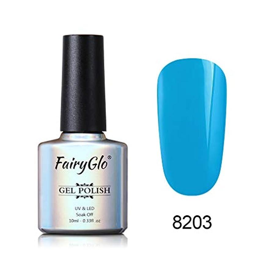 プロジェクタードリル電池Fairyglo ジェルネイル カラージェル 蛍光色カラージェル 1色入り 8ml 【全12色選択可】