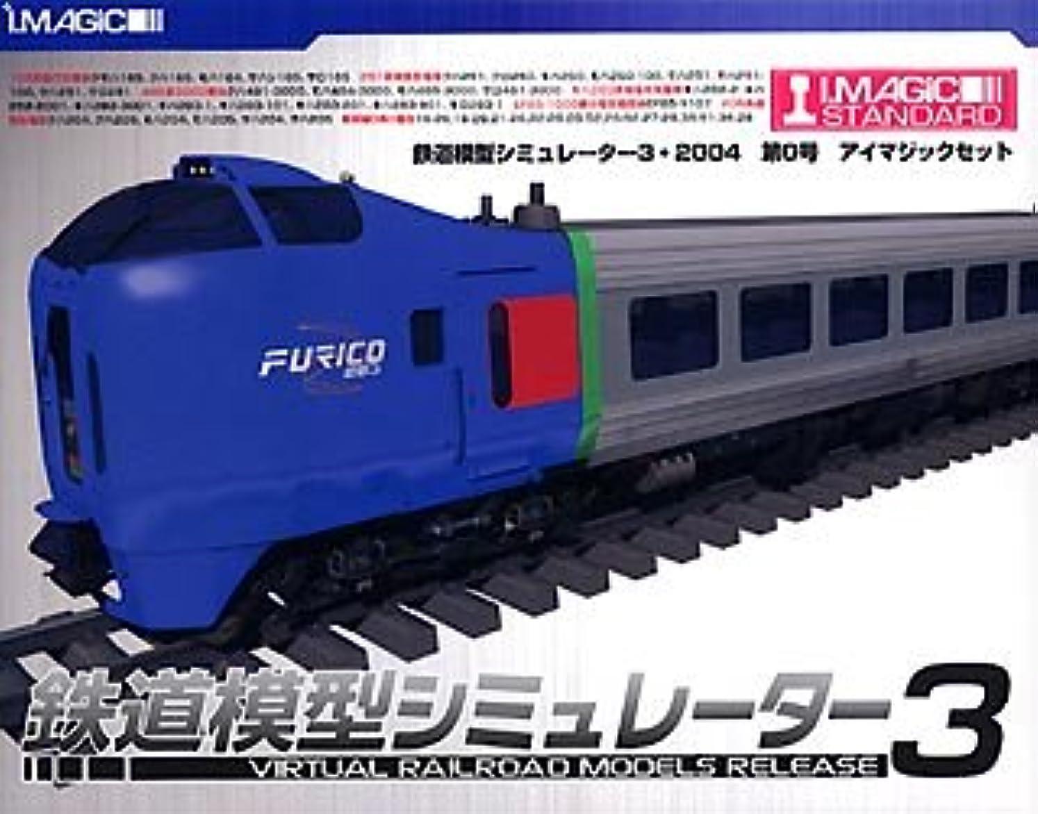 テンション砲兵毛細血管鉄道模型シミュレーター 3?2004 第0号 アイマジックセット