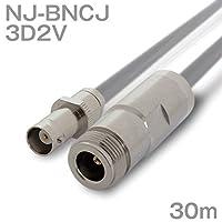 同軸ケーブル 3D2V NJ-BNCJ (BNCJ-NJ) 30m (インピーダンス:50Ω) 3D-2V加工製作品 TV