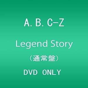 Legend Story (通常盤:DVD ONLY)