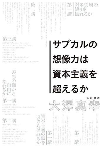 [画像:サブカルの想像力は資本主義を超えるか (角川書店単行本)]