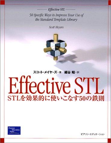 Effective STL—STLを効果的に使いこなす50の鉄則