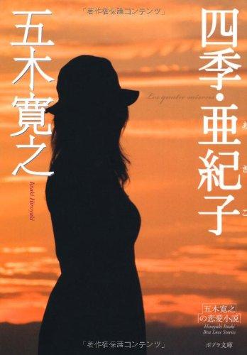 ([い]1-7)四季・亜紀子 (ポプラ文庫)の詳細を見る