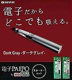 マルマン 電子パイポ(電子たばこ) ダークグレイ