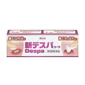 【第3類医薬品】新デスパコーワ 13g