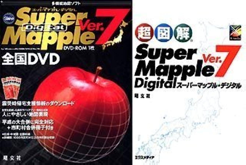 アンタゴニスト寛大なランクSuper Mapple Digital Ver.7 全国DVD 活用ガイド本付