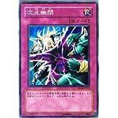 遊戯王シングルカード 次元幽閉 ノーマル sd18-jp032