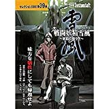 セレクション2000シリーズ 戦闘妖精雪風 〜妖精の舞う空〜