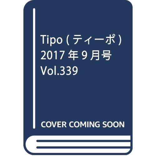 Tipo (ティーポ) 2017年9月号 Vol.339