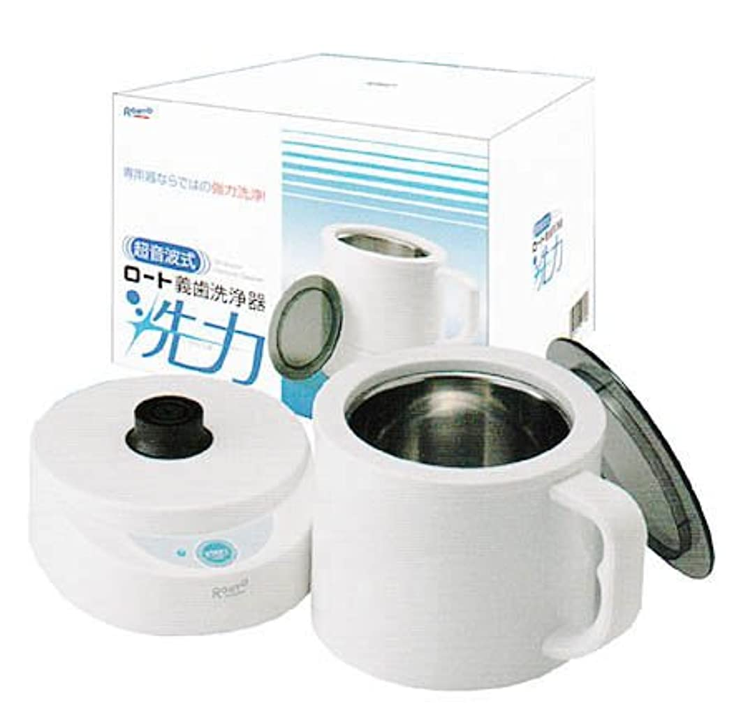 エラー餌より良いロート 超音波式義歯洗浄器 洗力 (せんりき)