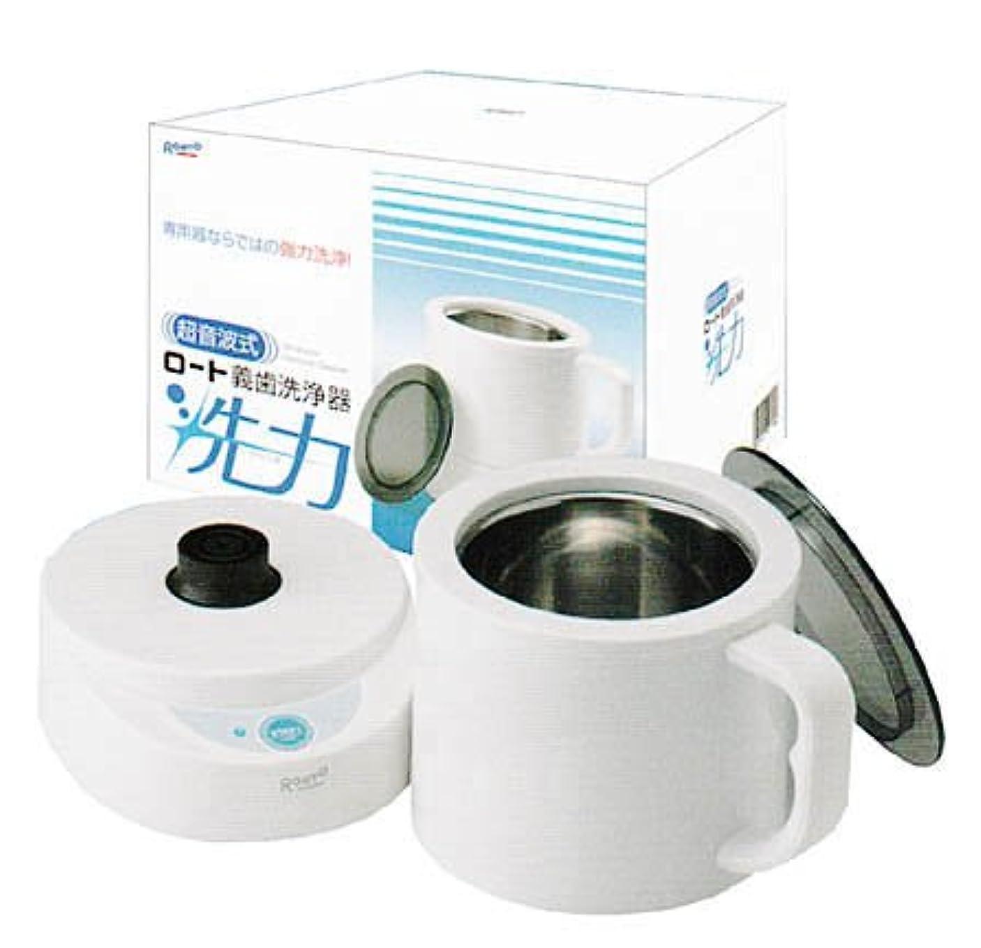保証する周囲カラスロート 超音波式義歯洗浄器 洗力 (せんりき)