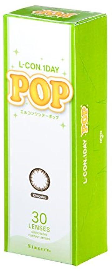 知恵電報巨大なエルコンワンデー POP ショコラ 1箱30枚入 2箱セット カラーコンタクトレンズ 【-2.50】