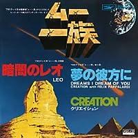 暗闇のレオ (MEG-CD)