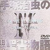 手塚治虫の旧約聖書物語 第4巻 [DVD]