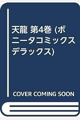 天龍 第4巻 (ボニータコミックスデラックス) コミック